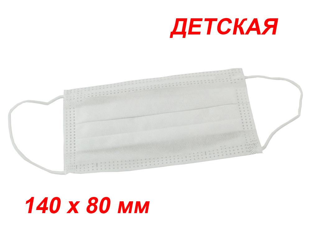 Maska_meditsinskaya_iz_netkanogo_materiala_odnorazovaya_3-h_sloynaya_s_fiksatorom_na_rezinke_detskaya_Bereginya_belaya_50_shtukupakovka_Rossiya_OOO_KIT